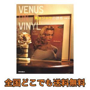 """著者がコレクションしてきた1950年代をメインとしたLPアルバム・コレクションから精選した""""美女ジャ..."""