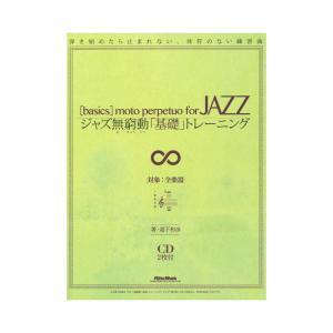 ジャズ無窮動(むきゅうどう)「基礎」トレーニング リットーミュージック