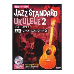 親指1本で弾く ウクレレで奏でる本格ジャズスタンダード 2 模範演奏CD付 ドレミ楽譜出版社