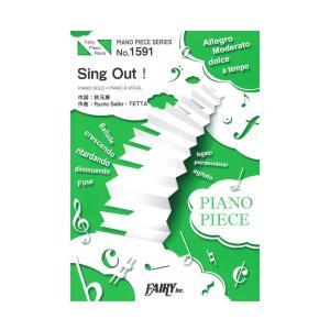 PP1591 Sing Out!乃木坂46 ピアノピース フェアリー
