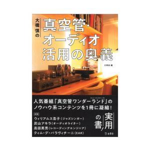 大橋慎の真空管・オーディオ 活用の奥義 リットーミュージック