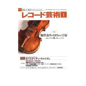 レコード芸術 2019年8月号 音楽之友社