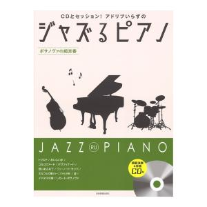 CDとセッション!アドリブいらずの ジャズるピアノ ボサノヴァの超定番 模範演奏&伴奏CD付 全音楽...