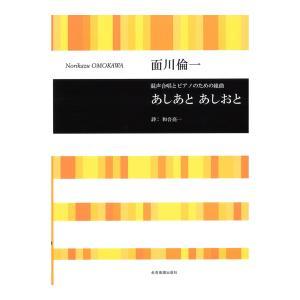 合唱ライブラリー 面川倫一 混声合唱とピアノのための組曲 あしあと あしおと 全音楽譜出版社