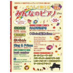 やさしく弾ける みんなのピアノ 2019年秋号 ヤマハミュージックメディア