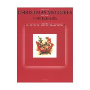 ピアノソロ クリスマス・メロディーズ 全音楽譜出版社
