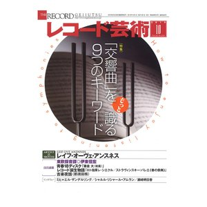 レコード芸術 2019年10月号 音楽之友社