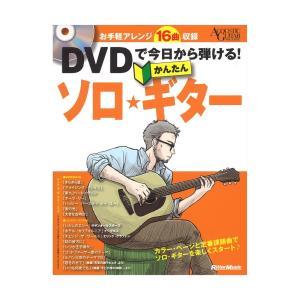 DVDで今日から弾ける!かんたんソロ ギター リットーミュージック