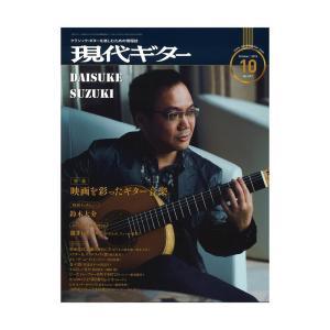 現代ギター 19年10月号 No.673 現代ギター社