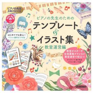 ピアノの先生のためのテンプレート&イラスト集 教室運営編 DVD-ROM付き 学研
