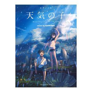 ピアノソロ 「天気の子」 music by RADWIMPS 公式楽譜集 ヤマハミュージックメディア