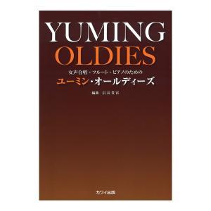 信長貴富 女声合唱・フルート・ピアノのための ユーミン・オールディーズ カワイ出版