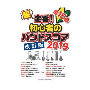 超定番!初心者のバンドスコア 2019 改訂版 ヤマハミュージックメディア