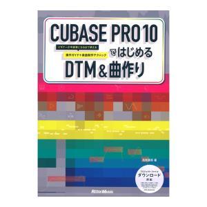 CUBASE PRO 10ではじめるDTM & 曲作り リットーミュージック