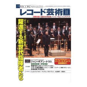 レコード芸術 2019年11月号 音楽之友社