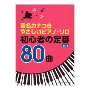 音名カナつきやさしいピアノソロ 初心者の定番80曲 改訂版 シンコーミュージック