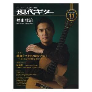 現代ギター社現代ギター 19年11月号 No.674 【音楽書】■表紙 福山雅治■特集 映画『マチネ...