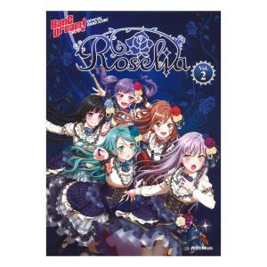 バンドリ! オフィシャル・バンドスコア Roselia Vol.2 リットーミュージック