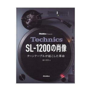 Technics SL-1200の肖像 ターンテーブルが起こした革命 リットーミュージック