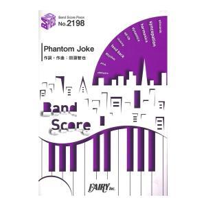 BP2198 バンドピース Phantom Joke UNISON SQUARE GARDEN フェアリー