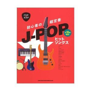 バンド・スコア 初心者の超定番J-POPヒットソングス シンコーミュージック