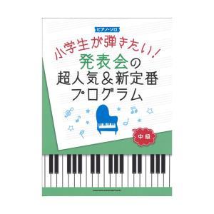 ピアノ・ソロ 小学生が弾きたい!発表会の超人気&新定番プログラム シンコーミュージック