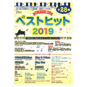 月刊ピアノ 2020年1月号増刊 ピアノで弾く ベストヒット2019 ヤマハミュージックメディア