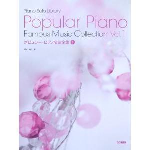 ピアノソロライブラリー ポピュラーピアノ名曲全集 1 ドレミ楽譜出版社