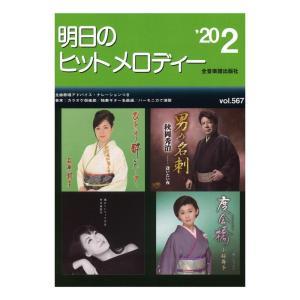 明日のヒットメロディー 20-02 全音楽譜出版社