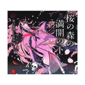 桜の森の満開の下 リットーミュージック