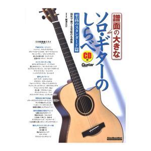 譜面の大きなソロ・ギターのしらべ 至高のスタンダード篇 リットーミュージック