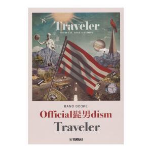 バンドスコア Official髭男dism 『Traveler』 ヤマハミュージックメディア
