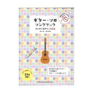 初級者ソロ・ギター ギター・ソロ・ソングブック はじめに弾きたい33曲 シンコーミュージック