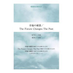 ピアノ&ギター・ピース 幸福の硬貨 The Future Changes The Past ケイエム...