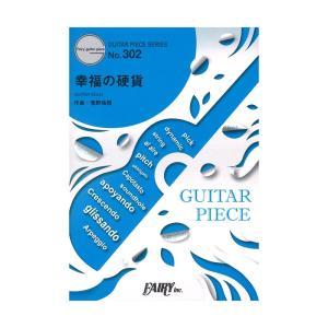 GP302 幸福の硬貨 菅野祐悟 ギターピース フェアリー