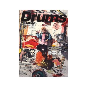 リズム&ドラム・マガジン 2020年3月号 リットーミュージック