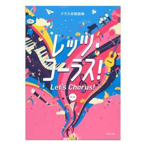 クラス合唱曲集 レッツ・コーラス! 第二版 音楽之友社|chuya-online.com