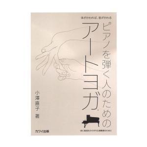 ピアノを弾く人のためのアートヨガ〜体に負担をかけがちな演奏家のために〜 カワイ出版