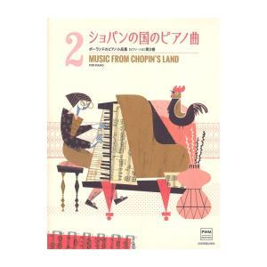 ポーランドのピアノ小品集 ショパンの国のピアノ曲 ピアノソロ 第2巻 全音楽譜出版社