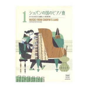 ポーランドのピアノ小品集 ショパンの国のピアノ曲 ピアノ連弾 第1巻 全音楽譜出版社