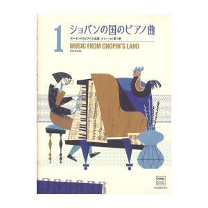 ポーランドのピアノ小品集 ショパンの国のピアノ曲 ピアノソロ 第1巻 全音楽譜出版社