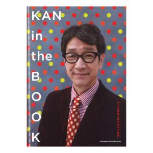 KAN in the BOOK 他力本願独立独歩33年の軌跡 シンコーミュージック