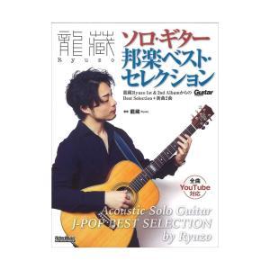 龍藏 Ryuzo ソロギター 邦楽ベスト・セレクション リットーミュージック