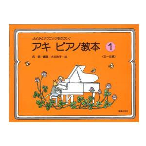 ふよみとテクニックをたのしく アキ ピアノ教本 1 (5〜8歳) 音楽之友社