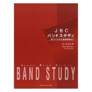 JBC バンドスタディ パートブック アルトサクソフォン ヤマハミュージックメディア