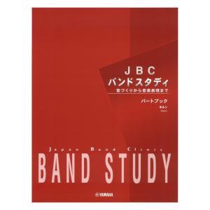 JBC バンドスタディ パートブック ホルン ヤマハミュージックメディア