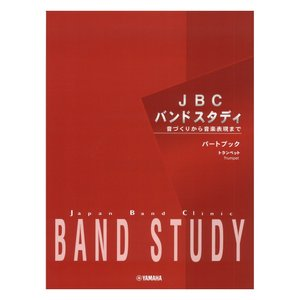 JBC バンドスタディ パートブック トランペット ヤマハミュージックメディア