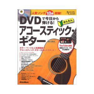 DVDで今日から弾ける! かんたんアコースティックギター New Edition リットーミュージッ...
