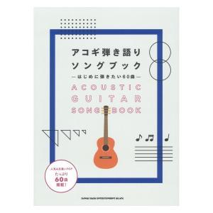 初級者ギター弾き語り アコギ弾き語りソングブック はじめに弾きたい60曲 シンコーミュージック