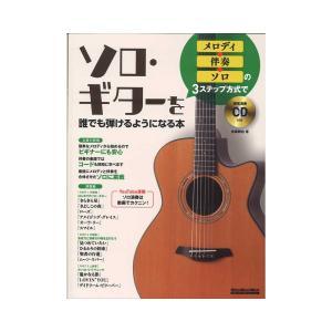 メロディ 伴奏 ソロの3ステップ方式でソロ・ギターを誰でも弾けるようになる本 リットーミュージック